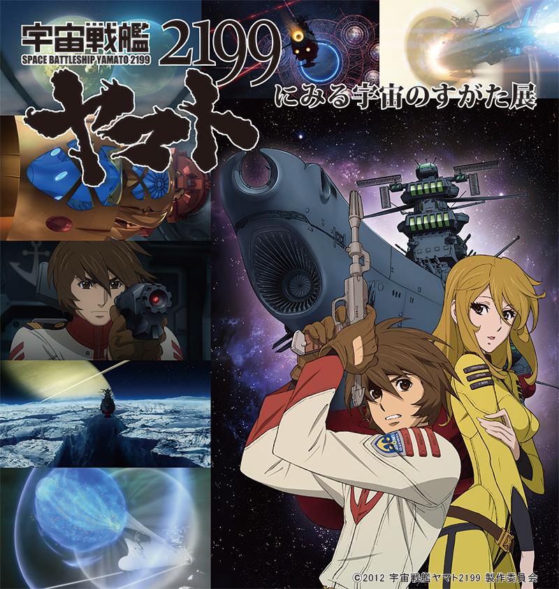 宇宙戦艦ヤマト2199の画像 p1_19