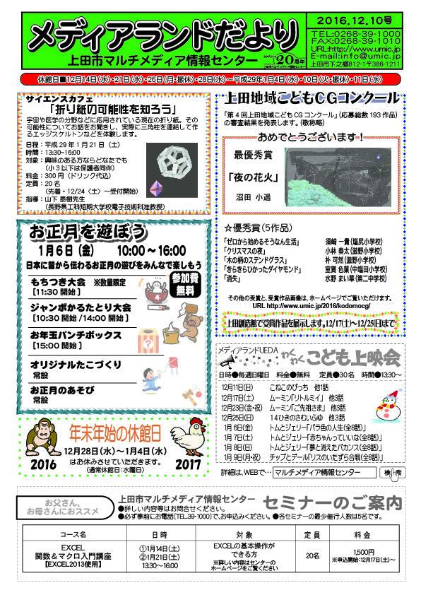 2016_12tayori.jpg