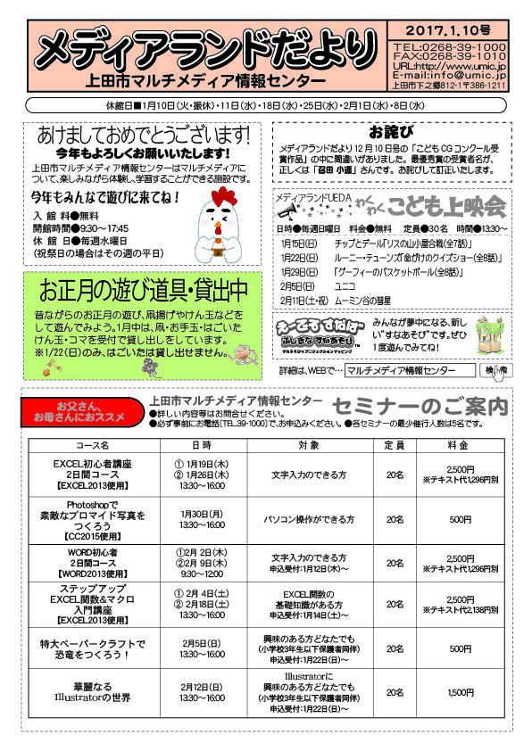 2017_1tayori.jpg
