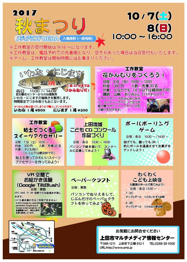 2017akimatsuri.jpg
