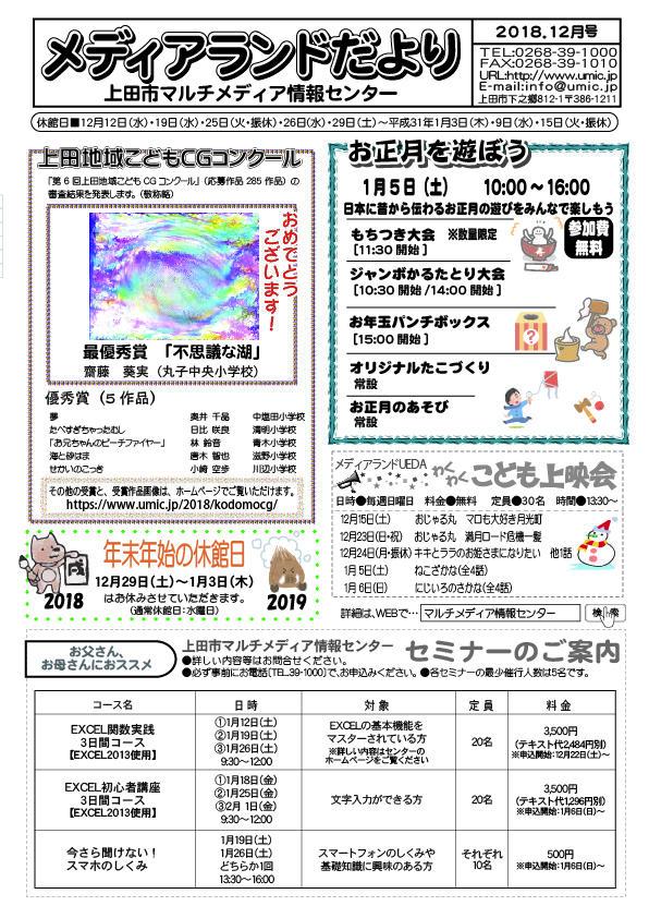 2018_12tayori.jpg