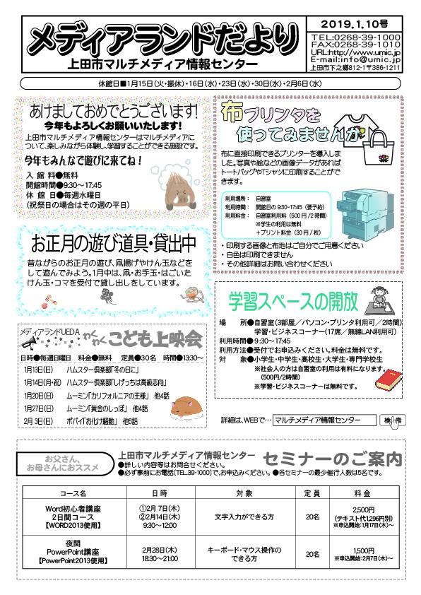 2019_1tayori.jpg