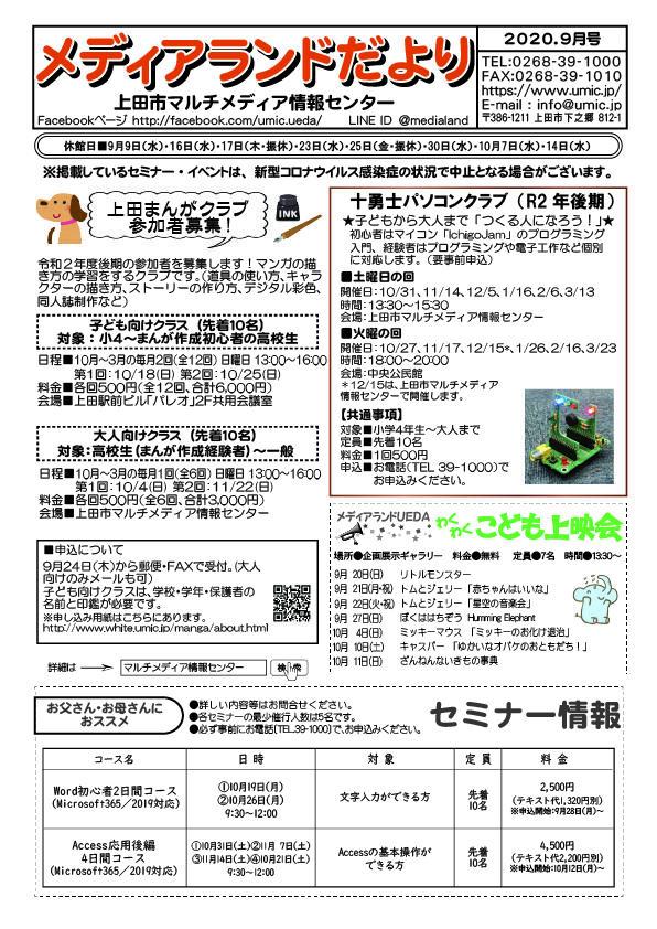 202009tayori.jpg