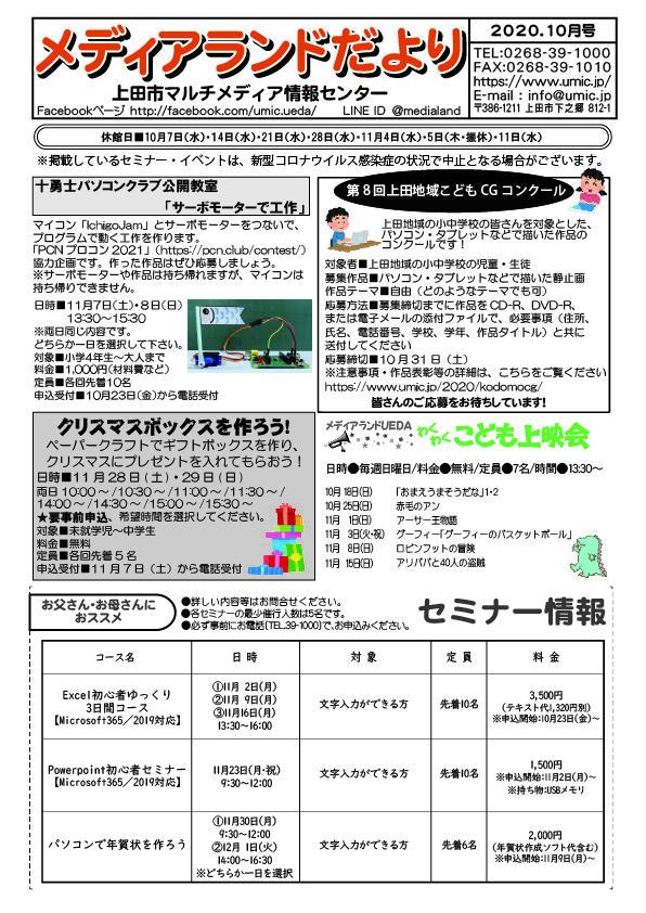 202010tayori.jpg