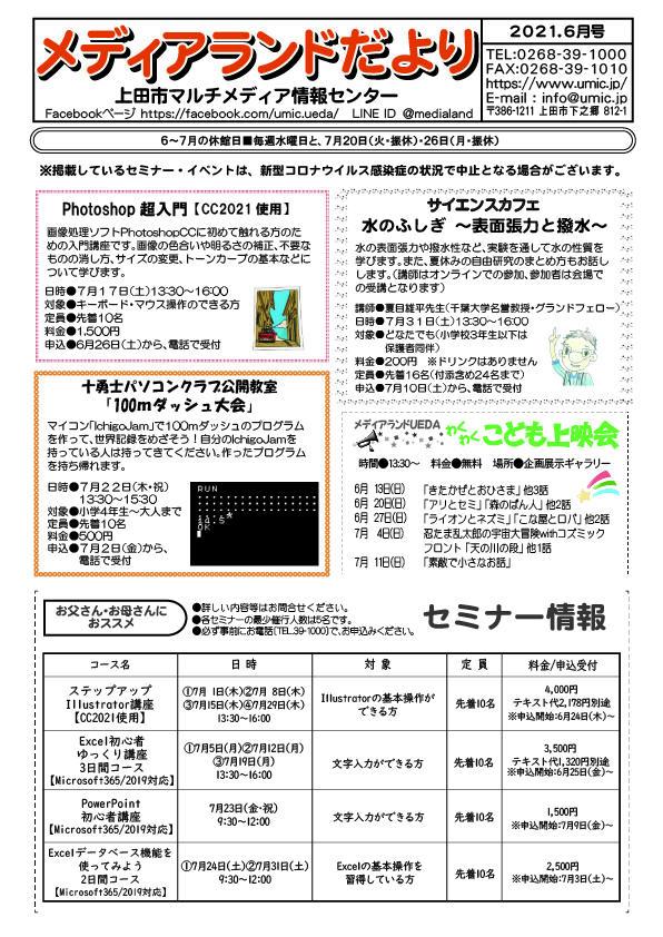 202106tayori.jpg