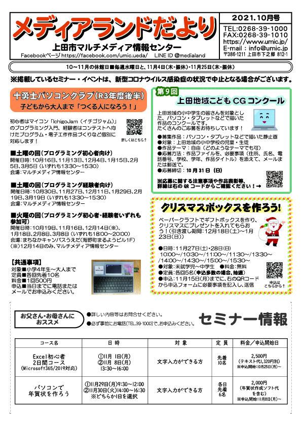 202110tayori.jpg