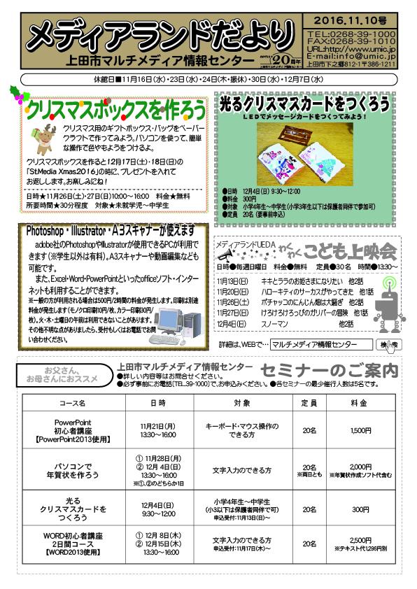2016_11tayori.jpg