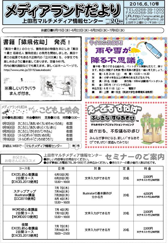 2016_6tayori.jpg