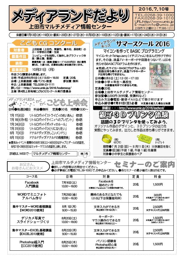 2016_7tayori.jpg