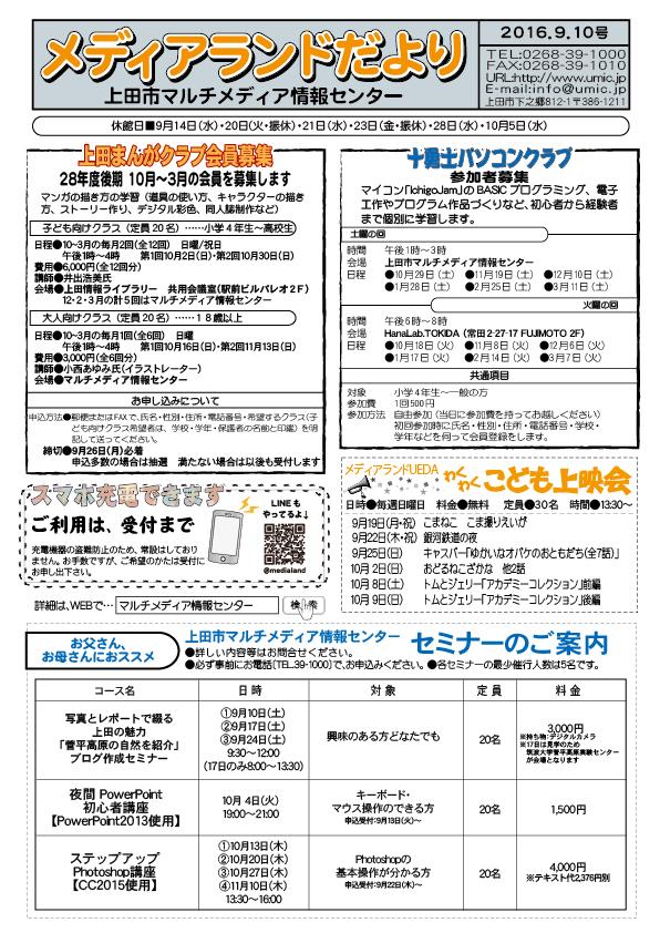 2016_9tayori.jpg
