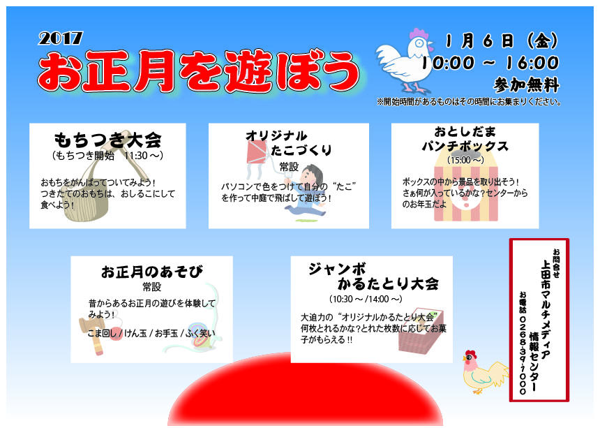 2017_osyougatu.jpg