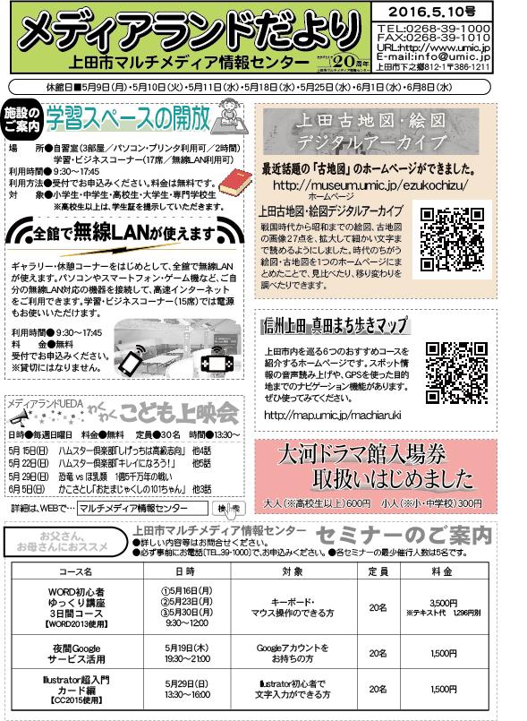 tayori20160510.jpg